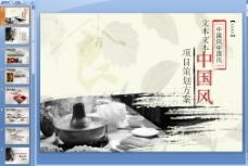 水墨中国风项目策划模板