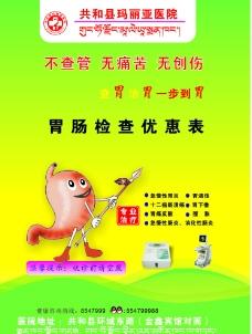 胃肠科体检册图片
