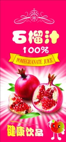 石榴汁饮品海报图片