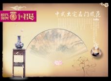 中式大宅名门风范
