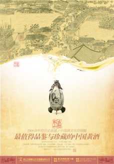 古越龙山黄酒海报