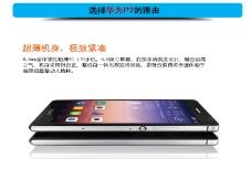 超薄屏幕手机