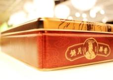 奇华月饼铁盒图片
