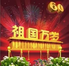 国庆节  十一图片