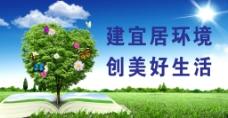 城市环境建设广告图片