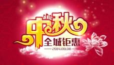 中秋节全城钜惠 海报图片
