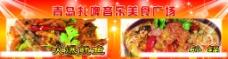 火爆魷魚廣告圖片