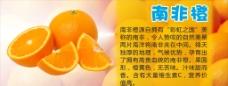 南非橙挂牌图片