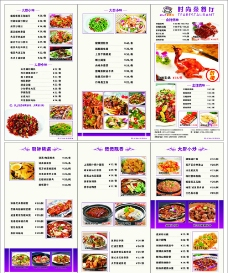 时尚茶餐厅三折页菜牌图片