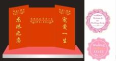 大红色婚礼背景图片