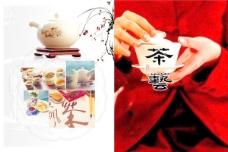 茶楼茶艺画册