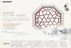 逸泉山莊廣告3