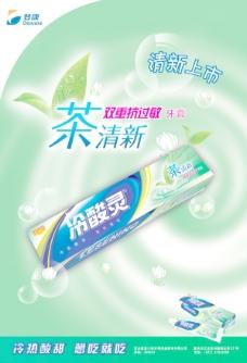 冷酸靈牙膏海報