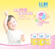 飞鹤婴儿奶粉广告