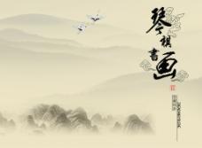 画册  中国风  水墨