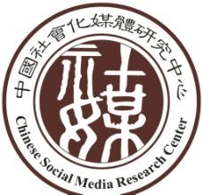 中国社会化媒体研究中图片