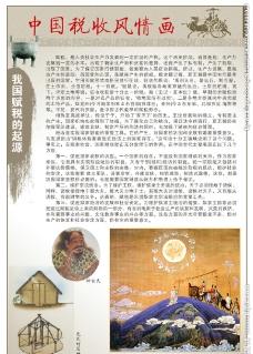 中国税收风情画图片