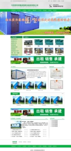 集装箱营销型网站图片