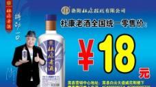 杜康老酒名片图片