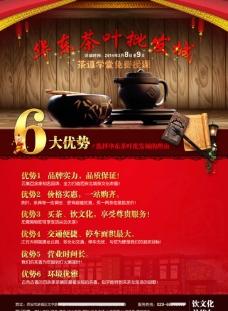 51茶城活动宣传单图片