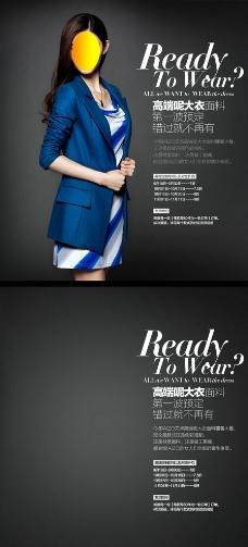 淘宝女装服饰品牌宣传图片