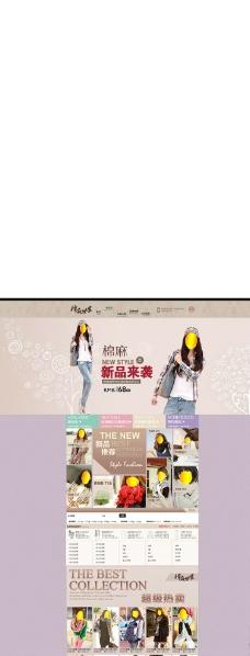 淘宝女装品牌网页模板图片