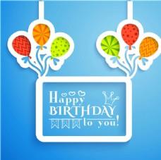 生日快乐 生日庆祝