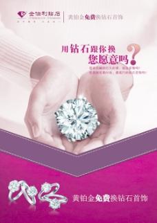 珠宝置换活动海报