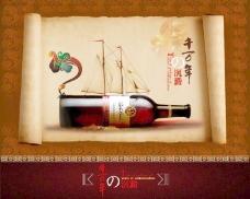 葡萄酒广告