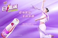 营养饮品广告