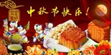 中秋节快乐图片