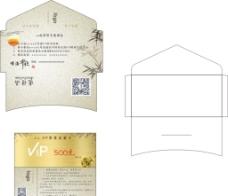VIP会员卡    封套图片