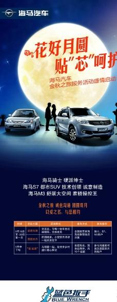 中秋节汽车活动图片
