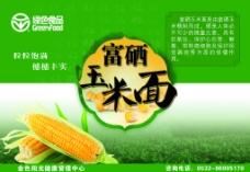 富硒玉米面图片