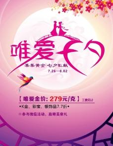七夕促销海报图片
