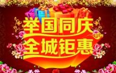 国庆节图片