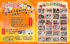玩具城宣传单图片