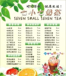 七小七奶茶图片