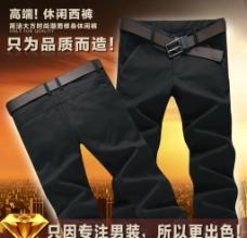 休闲裤子直通车推广图图片
