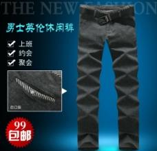 男装休闲裤西裤直通车图片