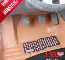 淘宝脚垫描述模板