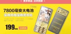 手机淘宝海报设计