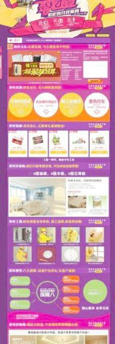家装网页广告设计
