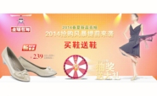 淘宝女鞋新品上市海报