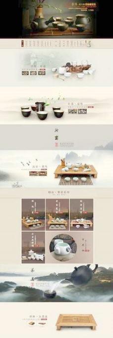 中國風瓷器首頁PSD素