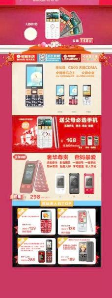 数码产品PSD淘宝