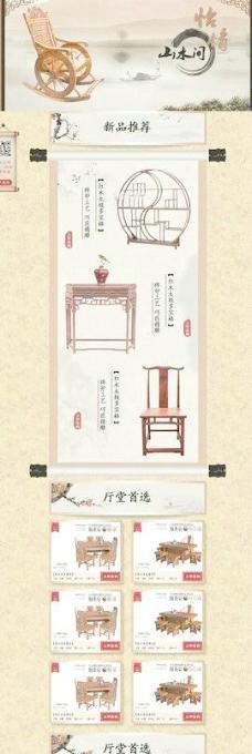 淘寶天貓中式古典家具