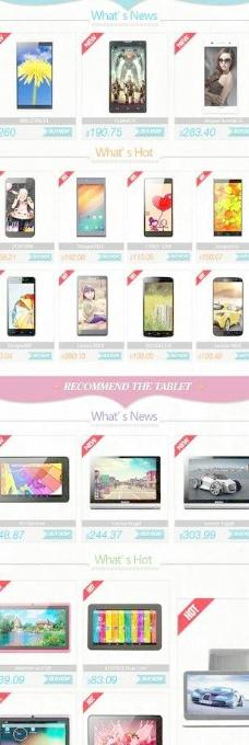 手机产品推荐