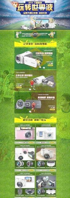 相机世界杯