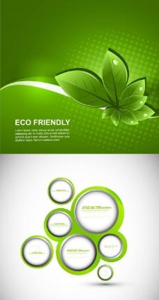 绿色自然主题背景素材